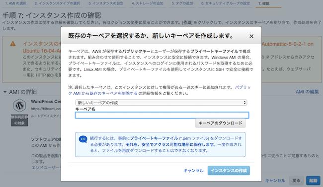 AWS Instance Keypair