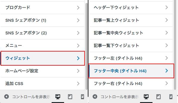 admin-page-widget