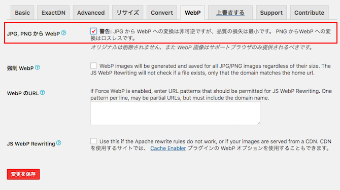 EWWW Image Optimizer JPG/PNG to WebP