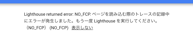 PageSpeed Insights NO_FCP error