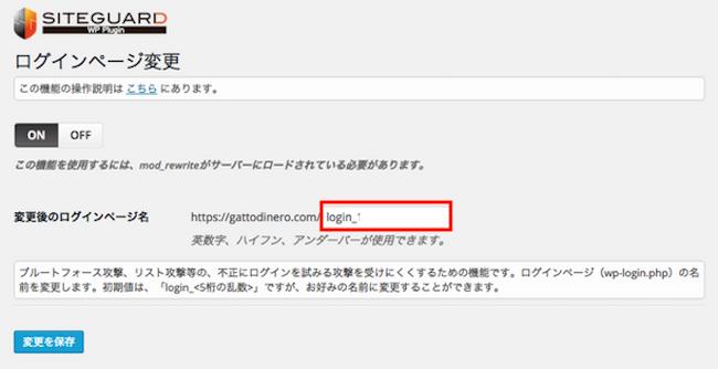 SiteGuard WP Plugin Change Login URL