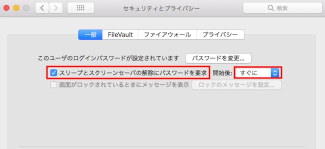 Mac Screen Lock With Pwd