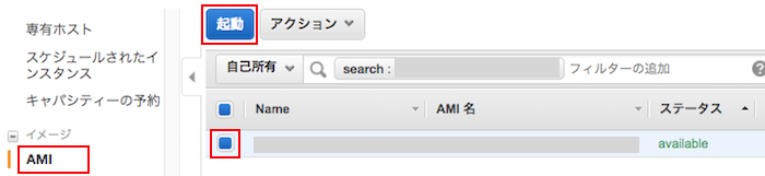 select the ami and launch ec2