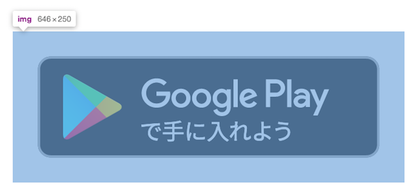google play badge default size