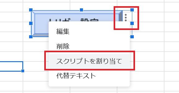 Googleスプレッドシートに作成した図形にスクリプトを割り当て