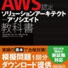 徹底攻略 AWS認定ソリューションアーキテクト アソシエイト教科書 - インプレスブック